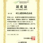 健康経営優良法人2019認定証-1